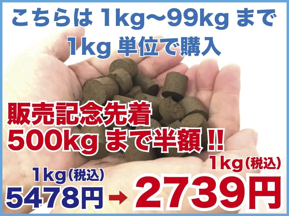 こちらは1kg〜100kgまで。1kg単位で購入